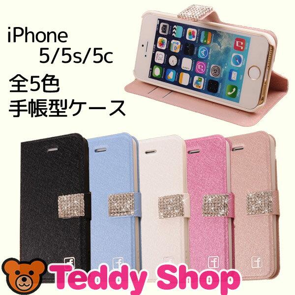 iPhone SE iPhone5s iPhone5 iPhone5c 手帳型ケース アイフォンSE アイフォン5 アイフォン5s アイフォン5c アイホン スマートフォン スマホカバー ラインストーン キラキラ スタンド機能 カードポケット
