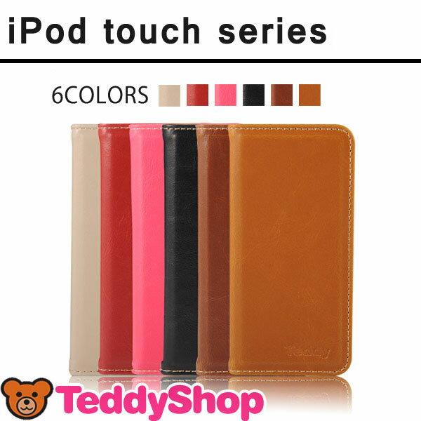 送料無料 iPod touch 6 iPod touch 5 手帳型ケース アイポッドタッチ6 第6世代 アイポッドタッチ5 第5世代 カバー スタンド かわいい おしゃれ シンプル 無地 ダイアリー型 耐衝撃 レザー 合皮 横開き レザー マグネット