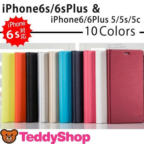 【訳あり】【アウトレット】iPhone6s iPhone6s Plus iPhone6 iPhone6 Plus iPhone SE iPhone5s iPhone5 iPhone5c 手帳型ケース アイフォンSE アイフォン5s アイホン6s スマートフォン スマホカバー マグネットなし スタンド機能 ダイアリー型 耐衝撃