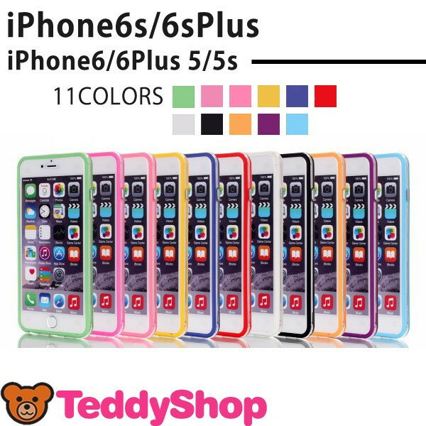 iPhone6s iPhone6 Plus iPhone SE iPhone5 iPhone5s ケース アイフォン6sプラス アイフォン6 アイホン6s アイフォン SE アイフォン5s スマホカバー おしゃれ バンパー 側面保護 背面ステッカー用 カラフル