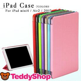 手帳型 iPad ケース iPad 2017(9.7インチ)用 iPad mini4用 iPad Air2用 第6世代 第5世代 ピンク ブラック ゴールド パープル レッド グリーン ブルー 軽量 ハード スリム スタンド機能 オートスリープ機能付き おしゃれ 耐衝撃