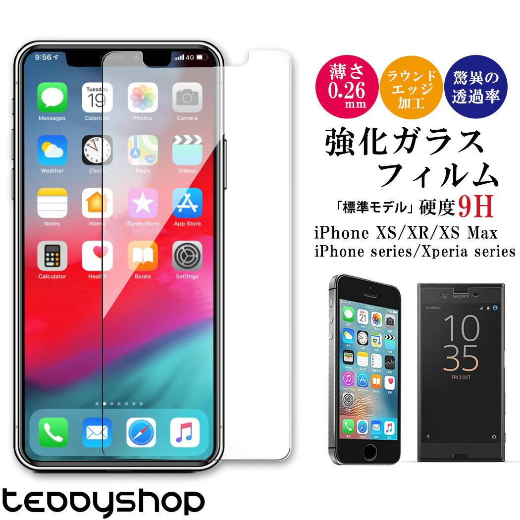 ガラスフィルム iPhone XS Max iPhone XS iPhone XR iPhone X iPhone8 Plus iPhone7 iPhone6s iPhone6 強化ガラスフィルム Xperia XZ1 Compact Xperia XZs Xperia XZ Premium Xperia X Performance Xperia Z5 Compact Z4 Z3 Android 全面保護シート 液晶保護フィルム