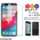 【送料無料】ガラスフィルム iPhone11 iPhone11 Pro Max iPhone XS Max iPhone XS iPhone XR iPhone X iPhone8 Plus i…