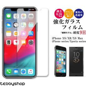 ガラスフィルム iPhone11 iPhone11 Pro Max iPhone XS Max iPhone XS iPhone XR iPhone X iPhone8 Plus iPhone7 iPhone se 強化ガラスフィルム Xperia XZ1 Compact Xperia XZs Xperia XZ Premium Xperia X Performance Android 全面保護シート 液晶保護フィルム