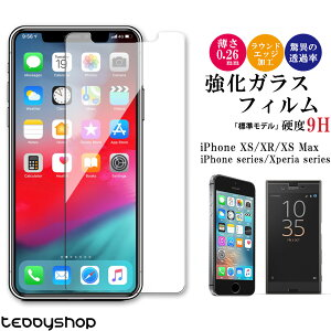 ガラスフィルム iPhone SE2 ケース 第2世代 iPhone11 iPhone11 Pro Max iPhone XS Max iPhone XS iPhone XR iPhone X iPhone8 Plus iPhone7 iPhone5 強化ガラスフィルム Xperia XZ1 Compact Xperia XZs Xperia XZ Premium Xperia X Android 全面保