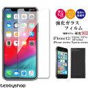 ガラスフィルム iPhone12 mini iPhone12 iPhone12 Pro iPhone12 Pro Max iPhone SE2 第2世代 iPh...