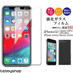 ガラスフィルム iPhone12 mini iPhone12 iPhone12 Pro iPhone12 Pro Max iPhone SE2 第2世代 iPhone11 iPhone11 Pro Max iPhone XS Max iPhone XS iPhone XR iPhone X iPhone8 Plus iPhone7 強化ガラスフィルム Xperia XZ1 Compact Android 全面保護