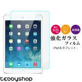 iPadAir第4世代10.9インチiPad10.2第8世代2020iPadAir2019iPadmini2019強化ガラスフィルムiPad20182017iPadPro1110.59.7iPadmini4iPadmini3miniAir2XperiaZ4Tabletタブレット保護シート気泡ゼロキズ防止液晶保護フィルムライトカット