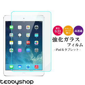 iPad Air 2019 iPad mini 2019 強化ガラスフィルム iPad 2018 2017 iPad Pro 10.5 9.7 iPad mini4 iPad mini3 mini2 mini Air2 Air Xperia Z4 Tablet Z3 Tablet Compact タブレット 保護シート 硬度9H 気泡ゼロ キズ防止 衝撃吸収 液晶保護フィルム 薄い ブルーライトカット