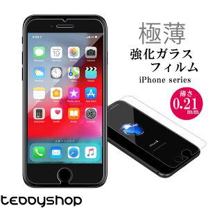 iPhone8 iPhone8 Plus iPhone7 iPhone7 Plus iPhone6s iPhone6s Plus iPhone6 iPhone6 Plus iPhone SE iPhone5s iPhone5 iPhone5c 強化ガラスフィルム アイフォン8 アイフォン7 アイフォンSE アイホン6s スマートフォン 硬度9H 液晶