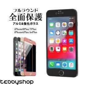 iPhone8Plus iPhone7Plus iPhone6s Plus 対応 強化ガラスフィルム アイフォンの画面をキズや割れから守る 高い透明度の硬度9H強化ガラス&アルミフレーム やみつきになる手触り 極上のフィット感 フルラウンド 全面保護 指紋防止