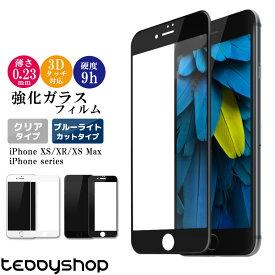 iPhone11 強化ガラスフィルム iPhone11 Pro iPhone11 Pro Max iPhone XS Max iPhone XS iPhone XR iPhone X iPhone8 iPhone8 Plus iPhone7 iPhone7 Plus アイフォンXSマックス スマートフォン スマホフィルム ブルーライトカット 液晶 保護 硬度9H 薄さ0.23mm ラウンドエッジ