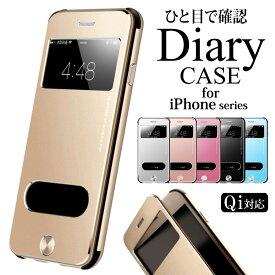 iPhone8 ケース iPhone8 Plusケース iPhone7ケース iPhone7 Plusケース iPhone6sケース iPhone6s Plusケース iPhone6ケース iPhone6 Plus 手帳型ケース アイフォン8ケース スマホカバー 窓付き メタル 薄い 軽い おしゃれ かわいい 大人女子 iPhoneケース 薄型