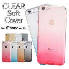 iPhone6s iPhone6 iPhone6s Plus iPhone6 Plus ケース アイフォン6sプラス アイフォン6 アイホン6s アイフォン6s スマホカバー クリアケース ソフト グラデーション 透明 ソフト 防塵 かわいい おしゃれ シンプル 柔らかい iPhoneケース