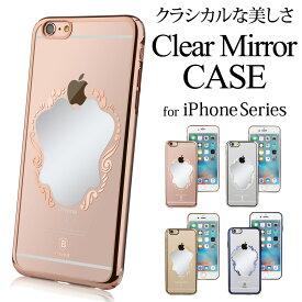 iPhone6s iPhone6s Plus iPhone6 iPhone6 Plus クリアケース アイフォン6sプラス アイフォン6 アイホン6s スマートフォン スマホカバー ミラー クラシカル 薄型 軽量 メッキ加工 ハード はがれにくい iPhoneケース