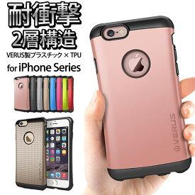 iPhone6s iPhone6s Plus iPhone6 iPhone6 Plus ハードケース アイフォン6sプラス アイフォン6s アイフォン6 アイフォン6プラス VERUS 韓国ブランド 衝撃吸収 プラスチック TPU ポリカーボネート 2層構造 ハイブリッド アーマー 角丸 スマート iPhoneケース