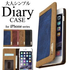 iPhone6s iPhone6s Plus iPhone6 iPhone6 Plus iPhone SE iPhone5s iPhone5 手帳型ケース アイフォン6sプラス アイフォン6 アイフォンSE アイフォン5s アイホン6s スマートフォン スマホカバー カードポケット スタンド機能 シンプル 大人 ダイアリー型 iPhoneケース