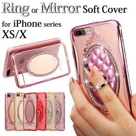 iPhone XS ケース スマホケース iPhone X ケース iPhoneXケース iPhone8 iPhone8Plus iPhone7ケース iPhone7Plus iPhone6s Plus リング付き ミラー付き ラインストーン クリア スタンド機能 おしゃれ かわいい 大人可愛い レディース 薄型 キラキラ アイフォン8ケース