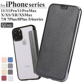 iPhone11 ケース 手帳 クリア iPhone11 Pro ケース iPhone11 Pro Max ケース おしゃれ 大人女子 iPhone5S XS XR X 6s SE ケース iPhone8ケース iPhone8Plus iPhone7Plus iPhone7ケース 手帳型ケース アイフォン11ケース スマホケース かわいい 薄型 iPhoneケース