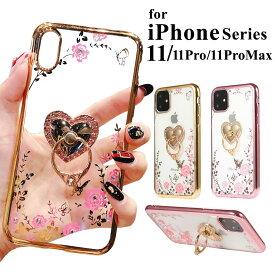 【送料無料】iPhone11 ケース クリア iPhone11 Pro ケース iPhone11 Pro Max ケース iPhone XS XR X iPhone8ケース iPhone8Plus iPhone7ケース おしゃれ 大人女子 かわいい 薄型 軽量 透明 耐衝撃 スマホリング付き スマホケース ラインストーン 花柄 iPhoneケース