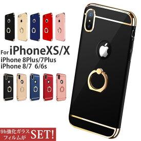 iPhone XS Max ケース おしゃれ 大人女子 かわいい 大人可愛い iPhone XS ケース iPhone XR ケース iPhone8 ケース iPhone X ケース スマホリング付き iPhone8Plusケース iPhone7 plusケース iPhone6s スマホケース スタンド機能 強化ガラスフィルム付き iPhoneケース 薄型