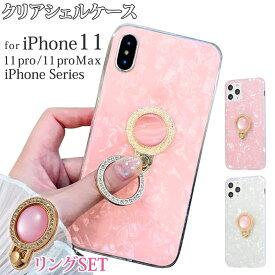 iPhone 11 iPhone 11 Pro iPhone 11 Pro Max iPhone XS ケース Max iPhone XS iPhone XR iPhone X iPhone8ケース Plus ケース iPhone7 ケース iPhone6s Plus ケース アイフォンXS カバー スマホカバー スマホケース ソフト リング付き 2点セット クリア ピンク 大人女子
