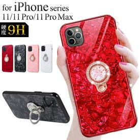 【送料無料】iPhone11 Pro ケース iPhone11 ケース iPhone11 Pro Max ケース 背面9H強化ガラス リング付き iPhone XS XR X ケース iPhone8 ケース iPhone6s Plus iPhone7 ケース アイフォン11カバー 耐衝撃 背面保護 おしゃれ 大人 かわいい iPhoneケース スマホケース