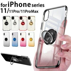 iPhone se2 ケース 第2世代 iPhone11 ケース クリア リング付き iPhone11 Pro ケース iPhone11 Pro Max ケース iPhone XS XR X ケース iPhone8ケース iPhone7ケース アイフォン11 pro マックス スマホケース 耐衝撃 スタ