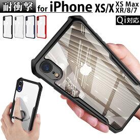 iPhone11 ケース iPhone11 Pro ケース iPhone XS Max ケース ハードケース iPhone XS ケース iPhone XR ケース iPhone X ケース iPhone8 ケース iPhone7 ケース クリア リング付き リングなし スマホケース アイフォンx ケース アイフォンxr ケース 耐衝撃 PC TPU 黒