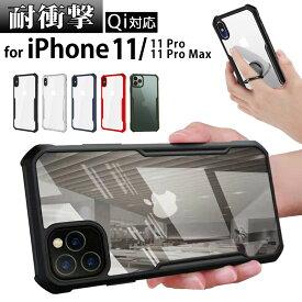 【送料無料】iPhone11 ケース クリア iPhone11 Pro ケース iPhone11 Pro Max ケース ハード iPhone XS ケース iPhone XR ケース iPhone X ケース iPhone8 ケース iPhone7 ケース リング付き リングなし スマホケース アイフォン11ケース 耐衝撃 PC TPU 黒 おしゃれ かわいい
