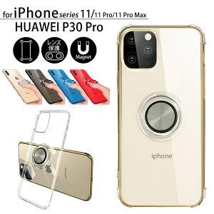 iPhone se2 ケース 第2世代 iPhone11 ケース クリア TPU リング付き 耐衝撃 iPhone8 ケース iPhone7 ケース iPhone11 Pro ケース iPhone11 Pro Max ケース iPhone XS Max ケース iPhone XR ケース iPhone XS ケース iPhone X ケー