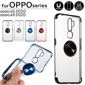 OPPO A5 2020 ケース OPPO A9 2020 ケース カバー スマホカバー クリアケース ソフトケース オッポ アンドロイド お洒落 シンプル カメラレンズ保護 フィンガーリング 耐衝撃性 ホルダーリング スタンド機能 大人 かわいい おしゃれ