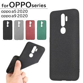 OPPO A5 2020 ケース OPPO A9 2020 ケース 耐衝撃 黒 スマホケース 楽天モバイル スマホケース オッポ かわいい シンプル TPU おしゃれ 軽量 ストラップホール 薄い 軽い 柔らかい 大人 レディース メンズ ユニセックス 無地 滑り止め マット 着脱 楽 サラサラ