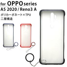 OPPO Reno3 A OPPO A5 2020 ケース カバー スマホケース クリアケース ソフトケース リングストラップ付き 2点セット アンドロイドケース オッポ アンドロイド お洒落 可愛い シンプル 大人 耐衝撃性 割れにくい 柔らかい 女性用 男性用 男女兼用 仕事 商談 会社用 社用携帯