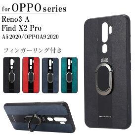 OPPO Find X2 Pro OPPO Reno3 A OPPO A5 2020 ケース 耐衝撃 スマホケース リング 2点セット OPPO A9 2020 ケース ポリカーボネート 楽天モバイル シンプル ソフトケース ブラック おしゃれ 柔らかい 高級感 スタイリッシュ 無地 ロゴ 入り ストラップホール 付き シボ加工