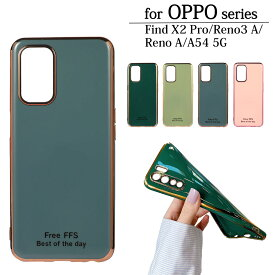 OPPO A54 5G ケース OPPO Find X2 Pro ケース スマホカバー 耐衝撃 OPPO Reno A ケース おしゃれ シンプル 無地 TPU 薄型 ソフトケース 軽量 au 楽天モバイル リノ 3 高級感 エレガント メタリック ペイント 塗装 ストラップホール 付き スリム