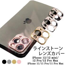 レンズ保護フィルム 強化ガラス レンズカバー iPhone12 iPhone12 mini iPhone12 Pro Max iPhone 11 iPhone 11 Pro iPhone 11 Pro Max カメラレンズ 耐衝撃 クリーンシート 2点セット カメラレンズカバー 保護シール フルカバー カメラカバー ラインストーン付き