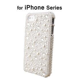iPhone6s Plus iPhone6 iPhone SE iPhone5 iPhone5s iPhone5c ケース アイフォン6sプラス アイフォン6 アイホン6s アイフォン5s アイフォン5c スマホカバー ラインストーン デコ パール風 iPhoneケース