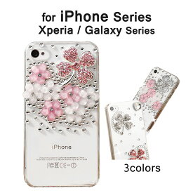 iPhone6s Plus iPhone6 iPhone SE iPhone5 iPhone5s iPhone4 iPhone4s ハードケース XperiaZ XperiaA GalaxyS4 GalaxyS3 GalaxyS3a GalaxyS3Progre スマホカバー iPhoneケース