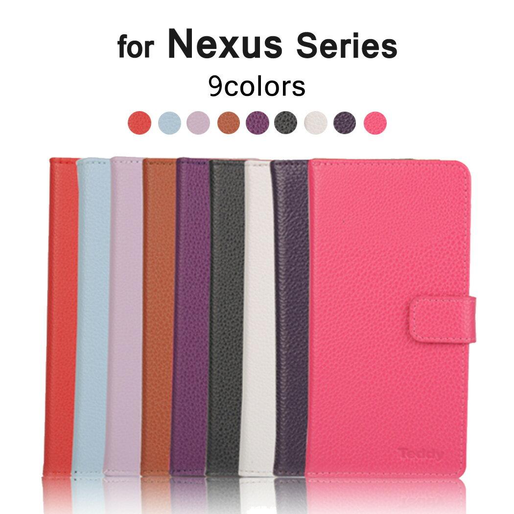 Nexus6P 手帳型ケース Android ネクサス6P アンドロイド スマートフォン スマホカバー カード入れ スタンド かわいい おしゃれ シンプル 無地 フリップ式 ダイアリー型