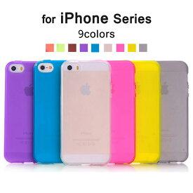 【訳あり】【アウトレット】iPhone6s iPhone6 Plus iPhone SE iPhone5 iPhone5s ケース アイフォン6sプラス アイフォン6 アイホン6s アイフォン5s スマホカバー 軽量 薄型 ソフト アンチダストコーティング 柔らかい iPhoneケース