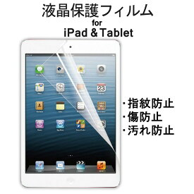 液晶保護フィルム iPad Air 2019 iPad 2018 2017 iPad mini4 mini3 mini2 mini iPad Pro 10.5インチ 9.7インチ Air2 Nexus7 Xperia Z3 Tablet Compact Z4 Tablet Z2 Tablet MeMOPad7 ZenPad 7.0 Amazon Fire HD 8インチ Huawei Media Pad M1 8.0 保護シート 指紋 傷 汚れ防止