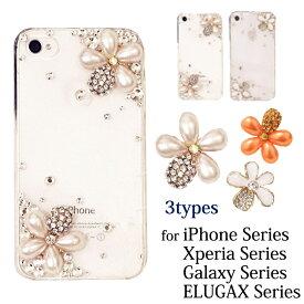 iPhone6s iPhone6 Plus iPhone SE iPhone5 iPhone5s ケース アイフォン6sプラス アイフォン6 アイホン6s アイフォン5s iPhone5c iPhone4s XperiaZ1 XperiaA XperiaAX GalaxyS4 GalaxyS3 GalaxyS3α ELUGAX スマホカバー クリア ラインストーン 花 iPhoneケース