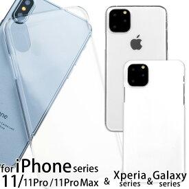【送料無料】iPhone11 ケース クリア iPhone11 Pro ケース iPhone11 Pro Maxケース お洒落 iPhone XS XR X iPhone8 iPhone7ケースi Phone6s plus iPhone5s se スマホケース Xperia XZ1 SO-01K SOV36 701SO XZs XZ X Compact Z5 Premium カバー ハード 耐衝撃 透明 軽量