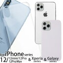 iPhone12 mini ケース iPhone12 ケース iPhone12 Pro ケース iPhone12 Pro Max クリアケース iPhone SE2 ケース 第2世…