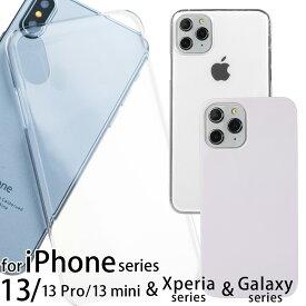 iPhone13 ケース iPhone13 Pro ケース iPhone13 mini ケース iPhone12 mini ケース iPhone12 ケース iPhone12 Pro ケース iPhone12 Pro Max クリアケース iPhone SE2 ケース 第2世代 iPhone11 11 Pro 11Pro Maxケース XS XR X iPhone8 7ケース スマホケース XperiaXZ1 XZs XZ