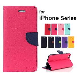 【訳あり】【アウトレット】iPhone6s iPhone6 Plus iPhone SE iPhone5 iPhone5s 手帳型ケース アイフォン6sプラス アイフォン6 アイホン6s アイフォン SE アイフォン5s XperiaZ3 エクスペリアZ3 スマホカバー レザー カードポケット スタンド機能 シンプル iPhoneケース