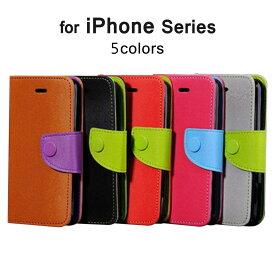b4ff5b0524 【訳あり】【アウトレット】iPhone SE iPhone5s 手帳型ケース iPhone5 アイフォン5