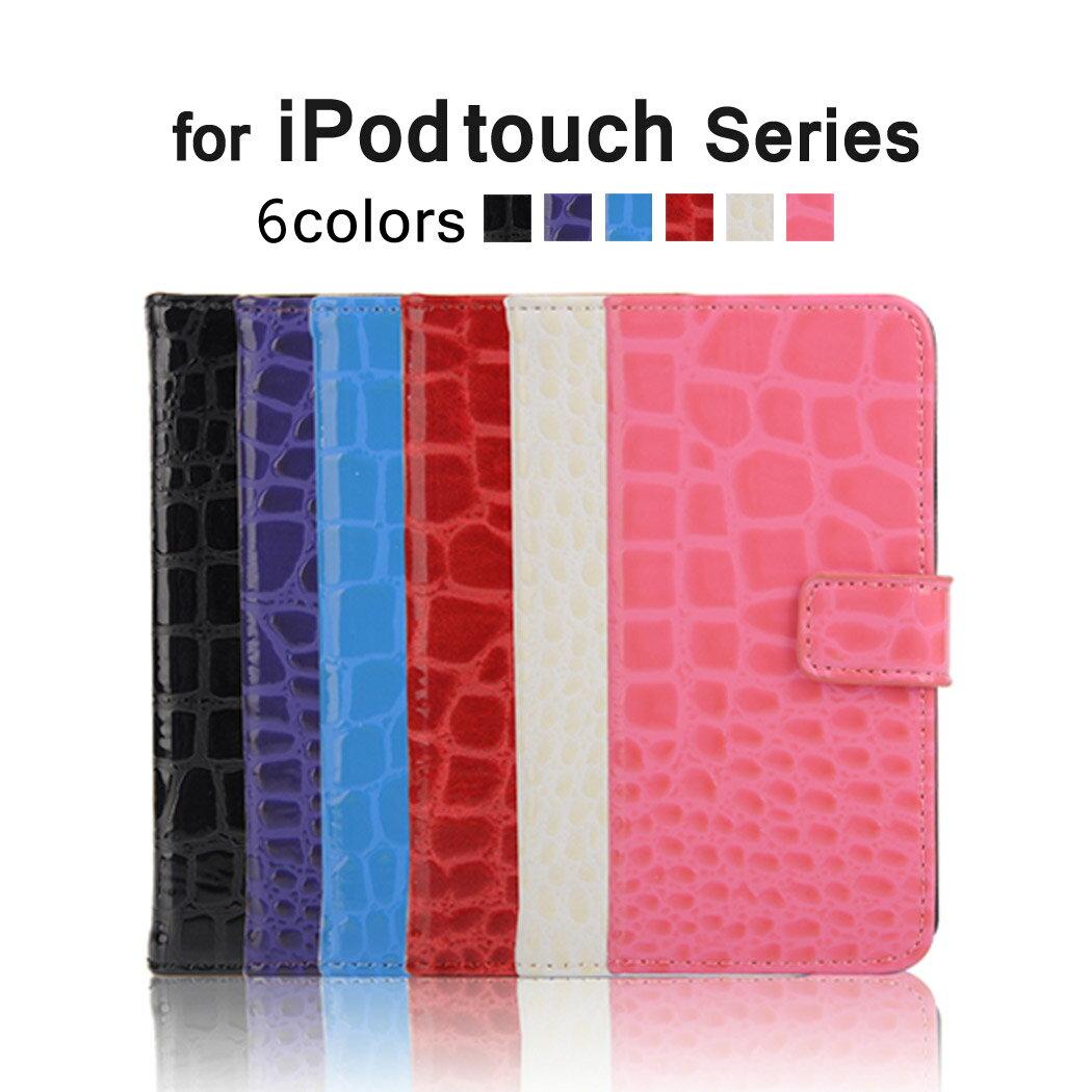 iPod touch 6 手帳型ケース アイポッドタッチ6 第6世代 カバー スタンド かわいい おしゃれ シンプル 無地 ダイアリー型 耐衝撃 レザー 合皮 横開き レザー マグネット クロコダイル調