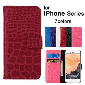 【送料無料】iPhone6sPLUSケース iPhone6PLUSケース iPhone5cケース 手帳型ケース アイフォン6Sプラス アイフォン5C スマホケース スマホカバー クロコダイル かわいい シンプル おしゃれ カードホルダー マグネット レザー 大人女子